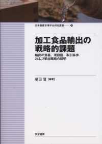 加工食品輸出の戦略的課題 輸出の意義、現段階、取引条件、および輸出戦略の解明 日本農業市場学会研究叢書