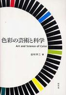 色彩の芸術と科学