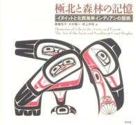 極北と森林の記憶 イヌイットと北西海岸インディアンの版画