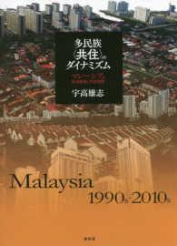 多民族「共住」のダイナミズム マレーシアの社会開発と生活空間