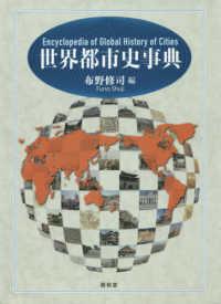 世界都市史事典