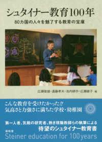 シュタイナー教育100年 80カ国の人々を魅了する教育の宝庫