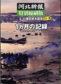 河北新報特別縮刷版 3・11東日本大震災1カ月の記録  2011・3・11-4・11紙面集成