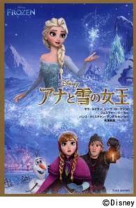 アナと雪の女王 Disney