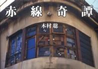 和書 > 芸術 > アート写真集 > ドキュメント写真集: 紀伊國屋書店