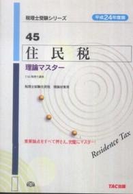住民税 平成24年度版 理論マスター 税理士受験シリーズ ; 45