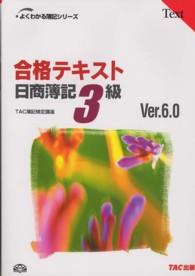 合格テキスト日商簿記3級 Ver.6.0 よくわかる簿記シリーズ