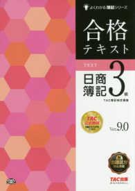 合格テキスト日商簿記3級 よくわかる簿記シリーズ