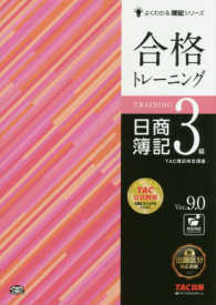合格トレーニング日商簿記3級 よくわかる簿記シリーズ