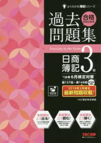 合格するための過去問題集日商簿記3級 '18年6月検定対策 よくわかる簿記シリーズ