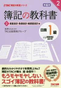 簿記の教科書日商1級商業簿記会計学