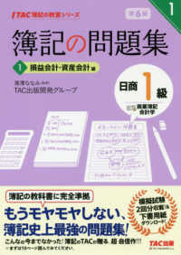 簿記の問題集日商1級商業簿記会計学