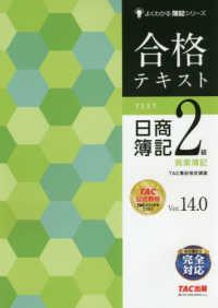 合格テキスト日商簿記2級商業簿記  第17版 Ver.14.0 よくわかる簿記シリーズ