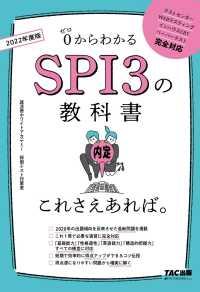 0からわかるSPI3の教科書これさえあれば。 2022年度版