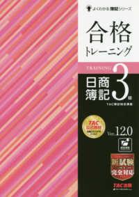 合格トレーニング日商簿記3級 Ver.12.0 よくわかる簿記シリーズ