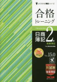 合格トレーニング日商簿記2級商業簿記 Ver.15.0 よくわかる簿記シリーズ