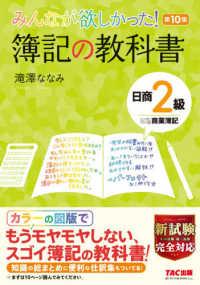 みんなが欲しかった!簿記の教科書日商2級商業簿記 みんなが欲しかったシリーズ