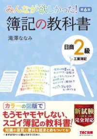 みんなが欲しかった簿記の教科書日商2級工業簿記 みんなが欲しかったシリーズ