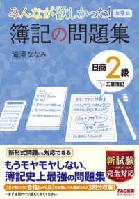 みんなが欲しかった簿記の問題集日商2級工業簿記 みんなが欲しかったシリーズ