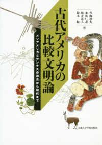古代アメリカの比較文明論 メソアメリカとアンデスの過去から現代まで