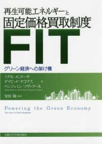 再生可能エネルギーと固定価格買取制度FIT グリーン経済への架け橋