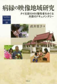 病縁の映像地域研究 タイ北部のHIV陽性者をめぐる共振のドキュメンタリー