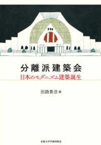 分離派建築会 日本のモダニズム建築誕生