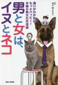 男と女は、イヌとネコ 違いがわかればもっとハッピー!夫婦の異文化交流術