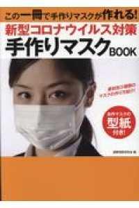 新型コロナウイルス対策手作りマスクBOOK この一冊で手作りマスクが作れる!