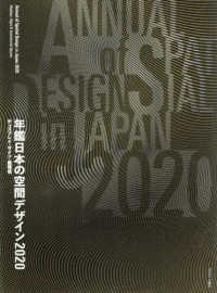 年鑑日本の空間デザイン 2020 ディスプレイ・サイン・商環境