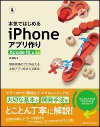 本気ではじめるiPhoneアプリ作り Xcode 10.x対応  開発現場のプロが伝える本格アプリを支える基本 Informatics & IDEA