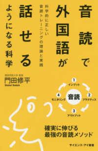 音読で外国語が話せるようになる科学 科学的に正しい音読トレーニングの理論と実践 サイエンス・アイ新書