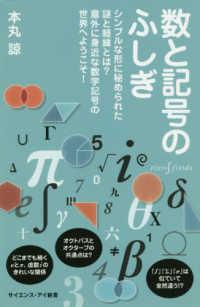 数と記号のふしぎ シンプルな形に秘められた謎と経緯とは?意外に身近な数学記号の世界へようこそ!