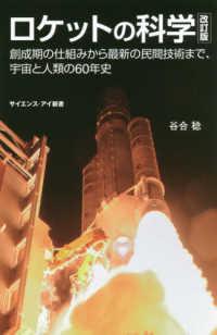 ロケットの科学 創成期の仕組みから最新の民間技術まで、宇宙と人類の60年史 サイエンス・アイ新書  SIS-427  宇宙