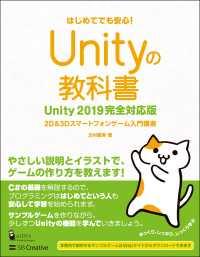 はじめてでも安心!Unityの教科書 Unity 2019完全対応版  2D&3Dスマートフォンゲーム入門講座 Entertainment & IDEA
