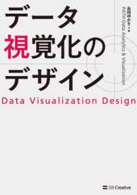 データ視覚化のデザイン Data visualization design