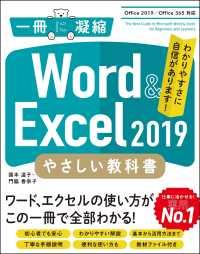 Word & Excel 2019やさしい教科書 わかりやすさに自信があります! 一冊に凝縮