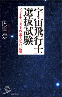 宇宙飛行士選抜試験 ファイナリストの消えない記憶 SB新書