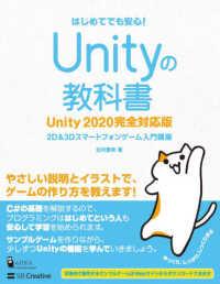 Unityの教科書 : 2D&3Dスマートフォンゲーム入門講座 : はじめてでも安心!