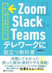 Zoom (ズーム) Slack (スラック) Teams (チームズ) テレワークに役立つ教科書