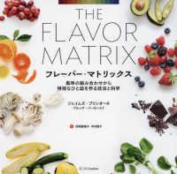 フレーバー・マトリックス 風味の組み合わせから特別なひと皿を作る技法と科学