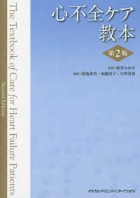 心不全ケア教本 The textbook of care for heart failure patients