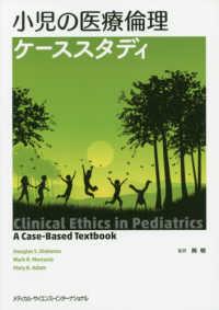 小児の医療倫理ケーススタディ