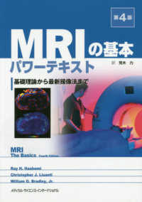 MRIの基本パワーテキスト 基礎理論から最新撮像法まで
