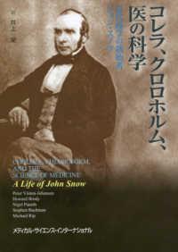 コレラ、クロロホルム、医の科学 近代疫学の創始者ジョン・スノウ