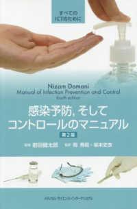 感染予防,そしてコントロールのマニュアル すべてのICTのために