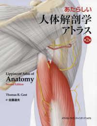 あたらしい人体解剖学アトラス
