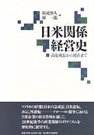 日米関係経営史 高度成長から現在まで