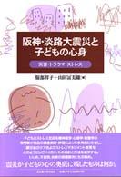 阪神・淡路大震災と子どもの心身 災害・トラウマ・ストレス