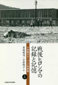 戦後ヒロシマの記録と記憶 上 小倉馨のR・ユンク宛書簡
